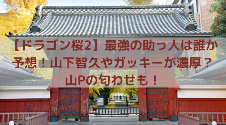 東京大学赤門の写真