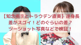 Hey!Say!JUMP知念侑李とトラウデン直美の写真