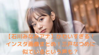 日本テレビアナウンサー石川みなみアナの写真