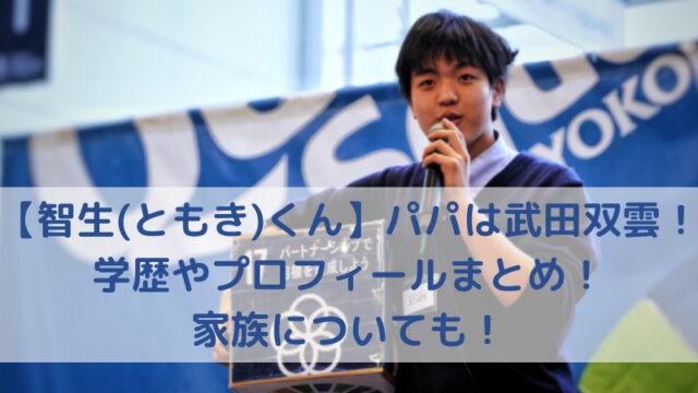 武田智生の写真