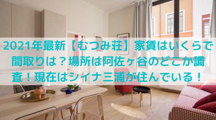 アパートの一室の写真