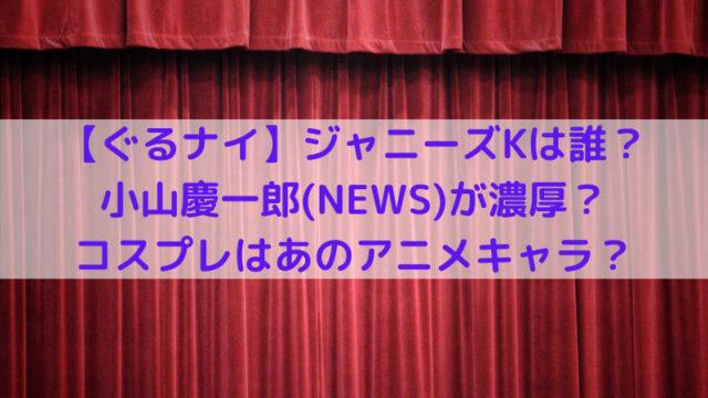 舞台垂れ幕の写真