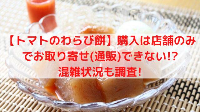 トマトのわらび餅の写真
