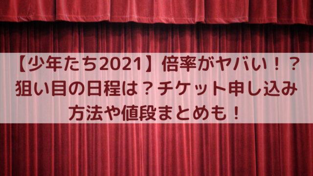 舞台幕の写真