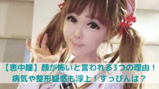 地下アイドル恵中瞳の写真