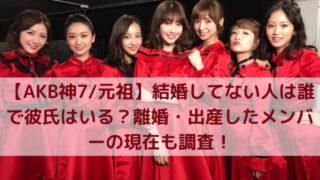 AKB48元祖神7の写真