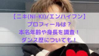 ニキ(NI-KI)エンハイフンの写真