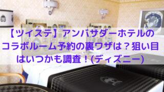 ディズニーアンバサダーホテルとツイステのコラボルームの写真