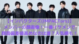 インパクターズ(IMPACTors)の写真