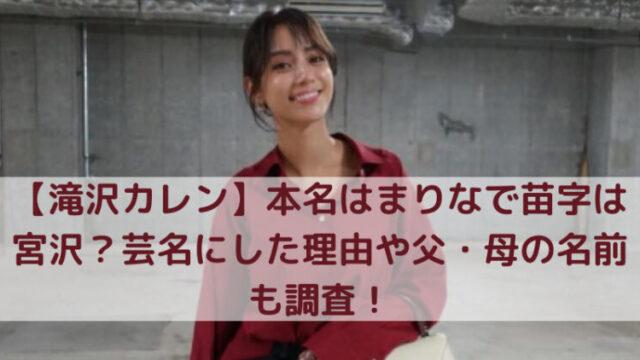 滝沢カレン(本名まりな)の写真