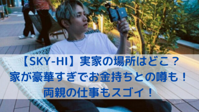 SKY-HI(日高光啓)の写真