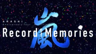 嵐映画ロゴの写真