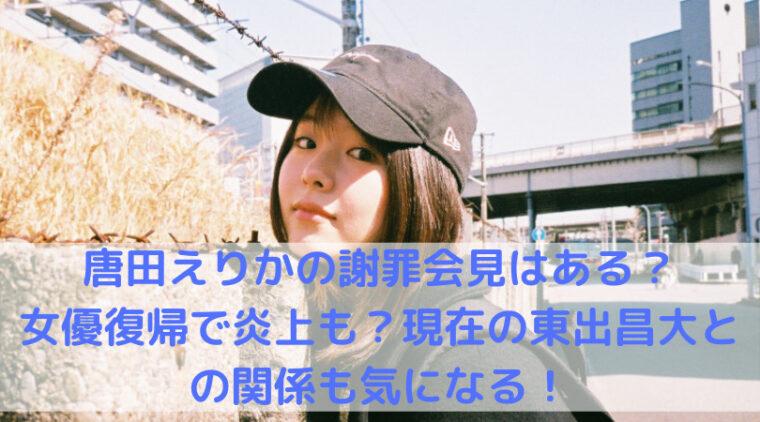 唐田えりかの写真