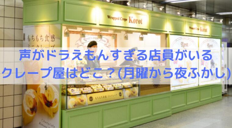 ラップドクレープコロットの錦糸町店舗写真